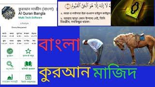 Bangla quran apps review