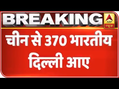 Coronavirus Outbreak: India Evacuates 370 Indians From China | ABP News
