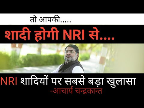 How to marry an NRI | foreign settlement | videsh yog in kundli