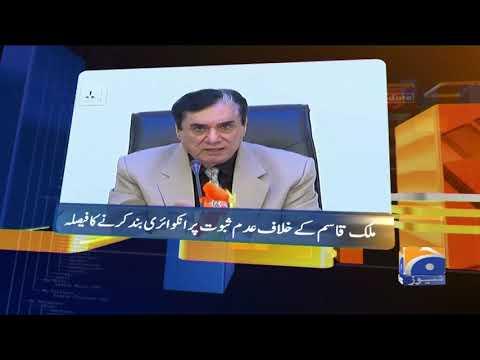 Geo News Updates 4:30   21st August 2019