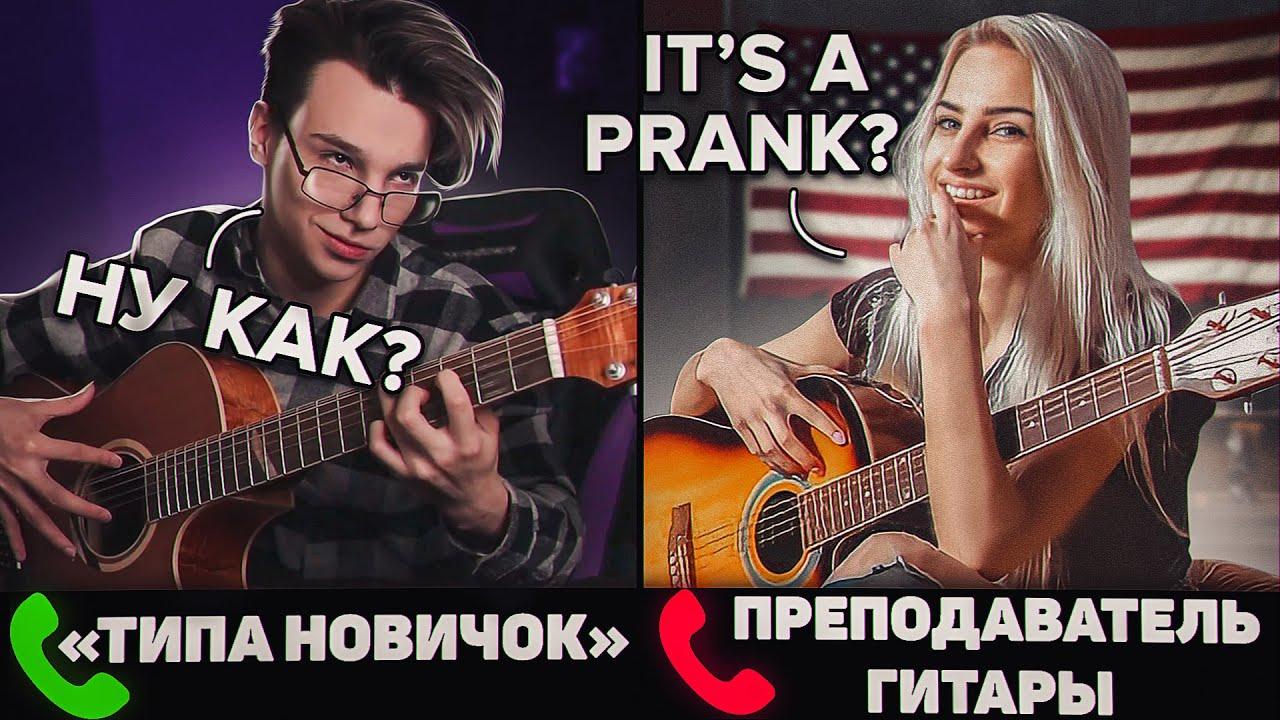 ГИТАРИСТ притворяется НОВИЧКОМ с ИНОСТРАННЫМИ ПРЕПОДАМИ гитары | ПРАНК