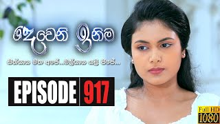 Deweni Inima | Episode 917 01st October 2020 Thumbnail