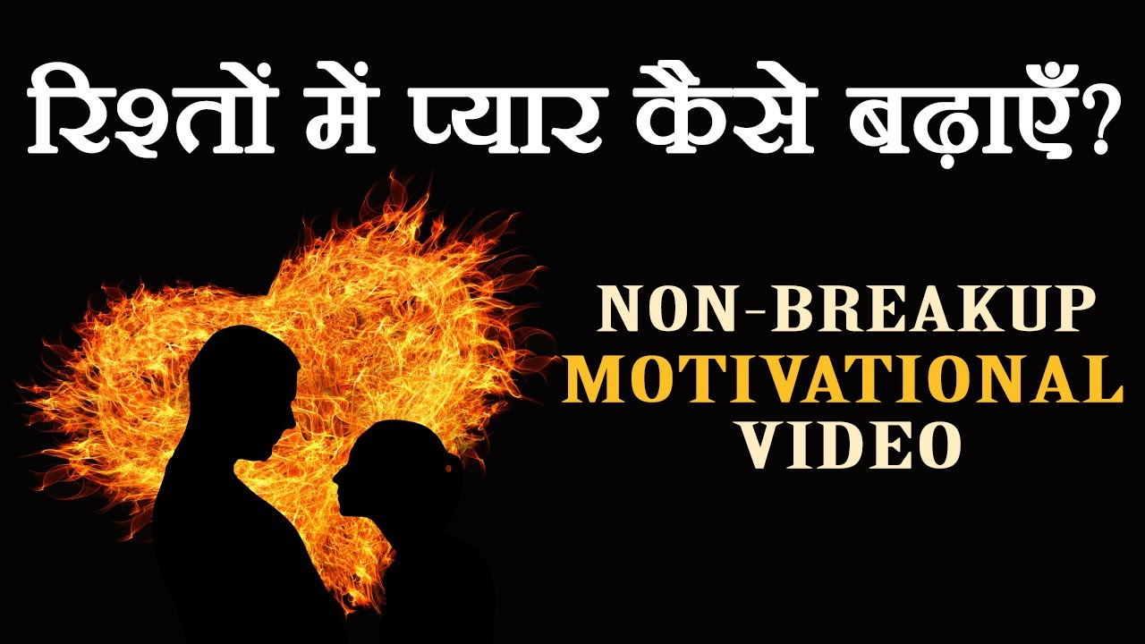 How to have Successful Relationship? NON BREAKUP MOTIVATIONAL VIDEO | How to increase LOVE? :JeetFix