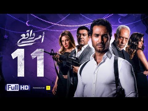 مسلسل أمر واقع - الحلقة 11 الحادية عشر - بطولة كريم فهمي | Amr Wak3 Series - Karim Fahmy - Ep 11