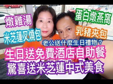 兩公婆食在香港 ~ 生日送免費酒店自助餐...驚喜送米芝蓮中式美食,老公送什麼生日禮物給我?