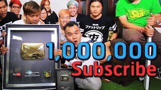 รีวิว โล่ทอง 1,000,000 Subscribe
