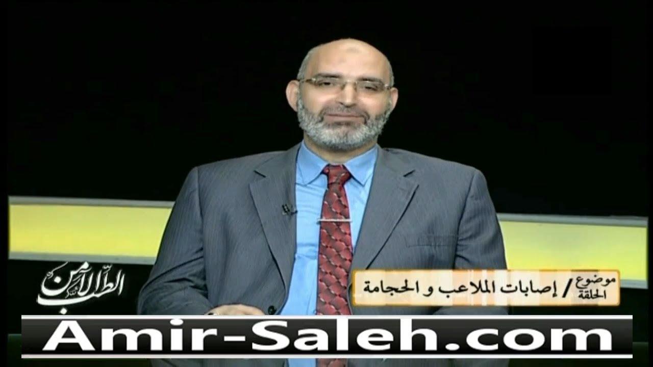 إصابات الملاعب والحجامة | الدكتور أمير صالح | الطب الآمن