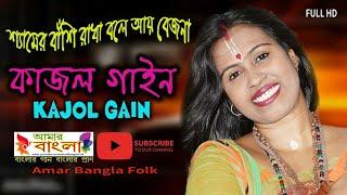 শ্যামের বাঁশি রাধা বলে আর বেজনা    কাজল গাইন    Kajol Gain    Folk Song    Full HD