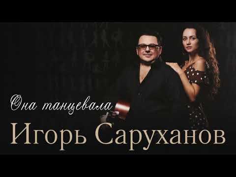 Игорь Саруханов - Она танцевала