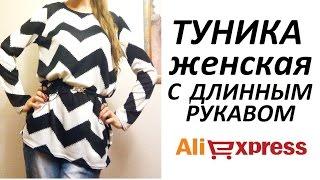 ПОСЫЛКА-ПОЛОСАТАЯ ТУНИКА С ДЛИННЫМ РУКАВОМ #Aliexpress(ВСЕМ ПРИВЕТ !!! Меня зовут Елена (Helen Cher) Мой творческий канал называется ZoLushKa TV:) Ссылка на полосатую женскую..., 2015-07-22T16:52:39.000Z)