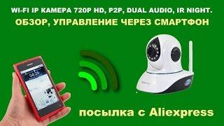 WI-FI IP КАМЕРА 720P HD, P2P, DUAL AUDIO, IR NIGHT. ОБЗОР, УПРАВЛЕНИЕ ЧЕРЕЗ СМАРТФОН