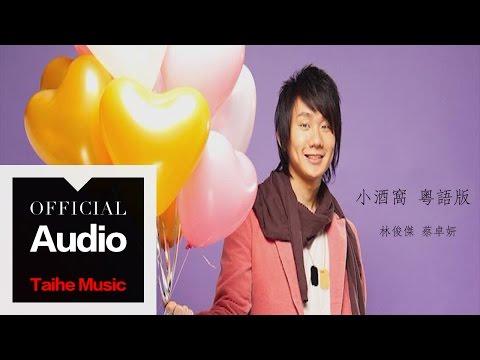 林俊傑 JJ Lin【小酒窩】(粵語)官方歌詞版 MV