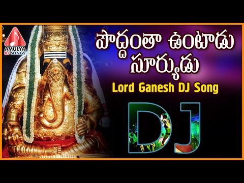 Poddanta Untadu Suryudu Latest Folk Song | Telugu Devotional Songs Of Lord Ganesh | Amulya Dj Songs