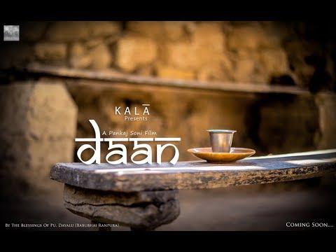 DAAN |  Short Film | A Pankaj Soni Film