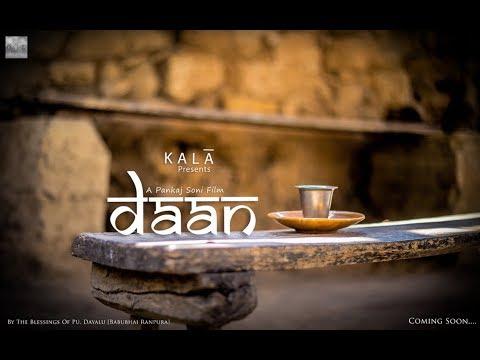 DAAN |  Short Film | A Pankaj Soni Film