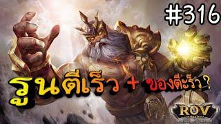 ⚡Pro Player NO.1  ! | Garena RoV Thailand #316