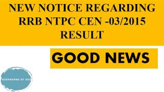 Notice for RRB NTPC CEN-03/2015 result and D.V 2017 Video