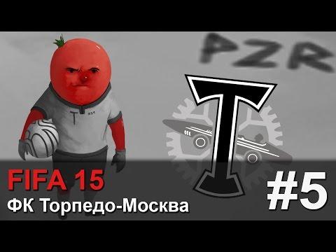 Прохождение FIFA 15 [Карьера за ФК Торпедо-Москва] - #5 Мордовия