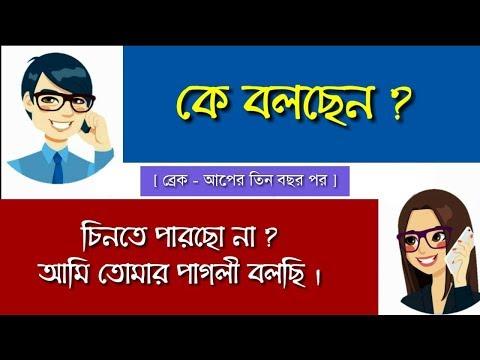 Breakup �র তিন বছর পর| (Bangla Heart Touching Love Story) |Voice: Madhumita & Jayanta Basak