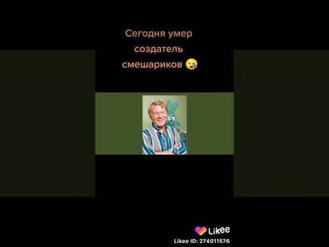 Умер создатель Смешариков 😭😭😭 Вечная Память 😭