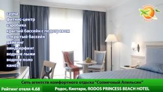 Отель Rodos Princess Beach Hotel на острове Родос. Отзывы фото.(Подробнее: http://sun-orange.ru, Мы Вконакте: http://vkontakte.ru/club18356365. -------------------------------------------------------------------- Отель Rodos Princess..., 2012-11-14T12:57:38.000Z)