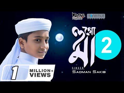 Ogo Maa 2 Gojol by Sadman Sakib মায়ের নতুন গজল