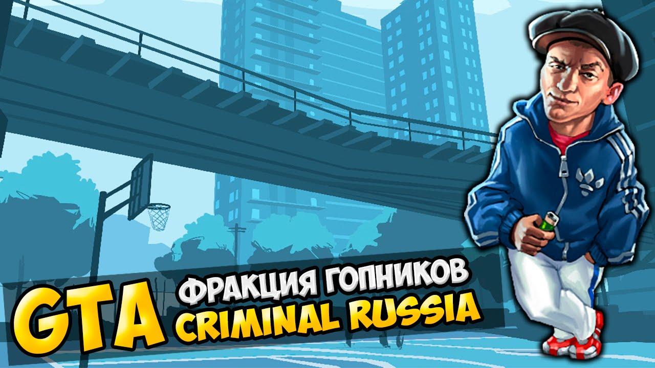 гта криминальная россия паха и макс все серии подряд