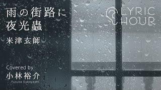 米津玄師 「雨の街路に夜光蟲」の配信はこちらから iTunes Store ...