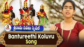 Bantureethi Koluvu Song ( Tyagaraja Keerthanalu ) | Sri Rama Navami Special | Vanitha TV Exclusive