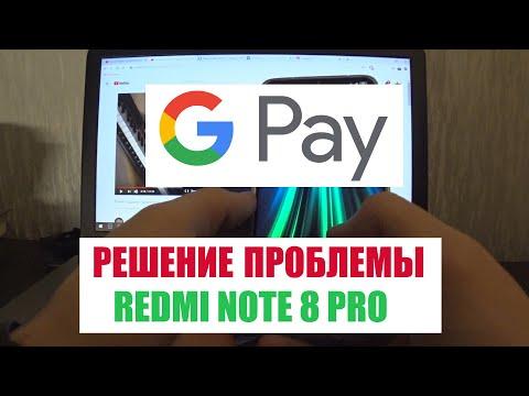 Установка Goole Pay на Redmi Note 8 Pro.