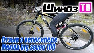 Merida big.seven 100 - Опыт использования (2014)