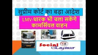 LMV लाइसेन्स से भी चला सकेंगे कामर्सियाल वाहन @Social Engineer