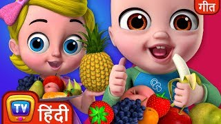 हाँ हाँ फल गीत (Yes Yes Fruits Song) - Hindi Rhymes For Children - ChuChu TV