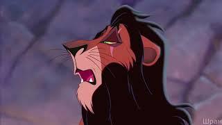 Шрам и Киара - Свидание со современной девушкой Прикол Король лев 1-2