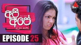 Api Ape | අපි අපේ | Episode 25 | Sirasa TV Thumbnail