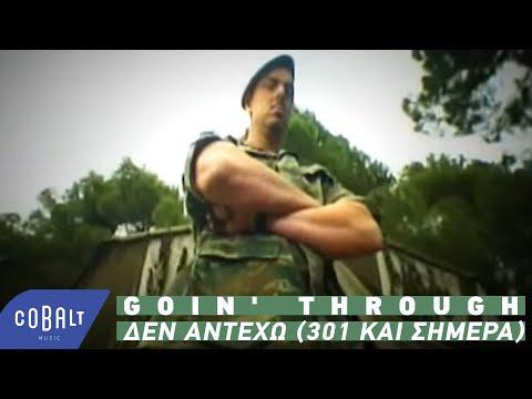 Goin' Through - Δεν αντέχω (301 και σήμερα) - Official Video Clip