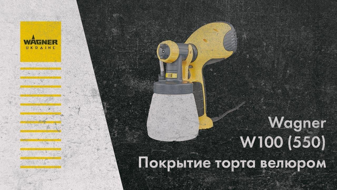 кондитерский распылитель для велюра купить