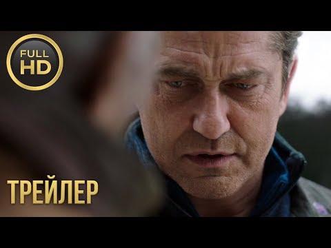 ПАДЕНИЕ АНГЕЛА —  Русский трейлер (2019)
