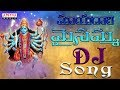 Download Popular Telangana Bonalu Special Songs - Mayadari Maisamma D J Song | Telugu Devotional | Srikanth MP3 song and Music Video