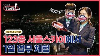 ✨야경 맛집✨ 123층 서울스카이 도장깨기한 스펙타클 …