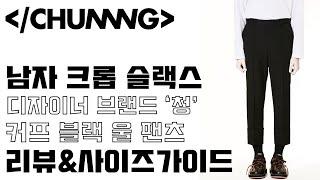 남자 크롭 슬랙스 디자이너 브랜드 '청(CHUN…