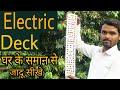 Electric Deck Magic Trick Reveled || ताश हवाँ में जोड़ने का जादू सीखे || Playing Card magic ||