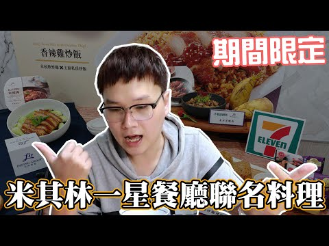 開箱7-11期間限定米其林一星餐廳【天香樓】聯名料理