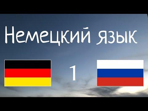 Изучать 9 часов Немецкий язык - без музыки // целый день // целую ночь