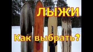 Как выбрать охотничьи лыжи.