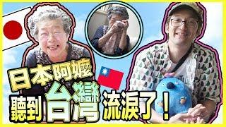 【感動】日本阿嬤聽到台灣流淚了…  Iku老師 日本青森深度旅遊