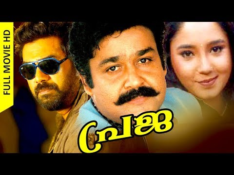 malayalam super hit movie paraja hd full action movie ft mohanlal aishwarya malayalam old movies films cinema classic awards oscar super hit mega action comedy family road movies sports thriller realistic kerala interviews celebrity kerala events award nights   malayalam old movies films cinema classic awards oscar super hit mega action comedy family road movies sports thriller realistic kerala interviews celebrity kerala events award nights