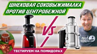Slowstar против центрифужной соковыжималки - сок из томатов и томатная паста
