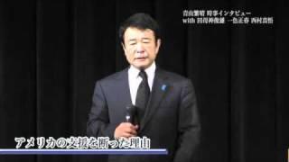 3月20日に大阪府堺市で 行われた講演会「青山繁晴 時事インタビュー wit...