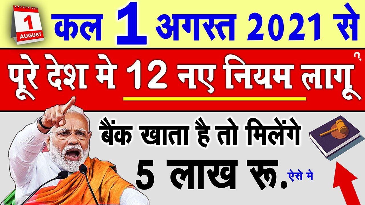 1 AUGUST NEW RULES : 1 अगस्त से, बैंक, रसोई गैस, GST पर 12 नए नियम लागू pm modi news, Breaking News